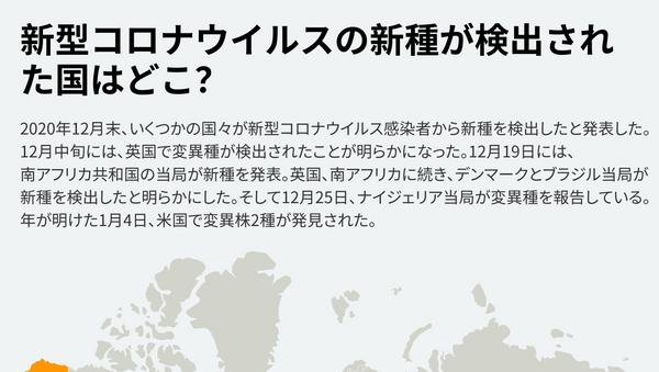 新型コロナウイルスの新種が検出された国はどこ? - Sputnik 日本