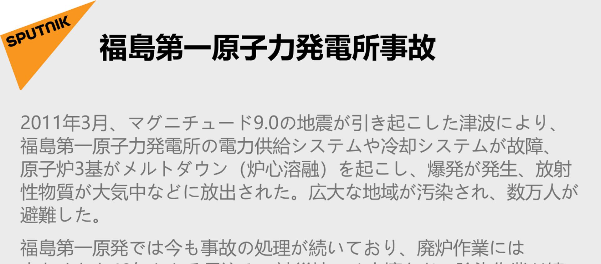 福島第一原子力発電所事故 - Sputnik 日本, 1920, 09.03.2021