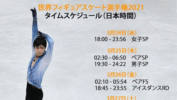 世界フィギュアスケート選手権2021 タイムスケジュール - Sputnik 日本