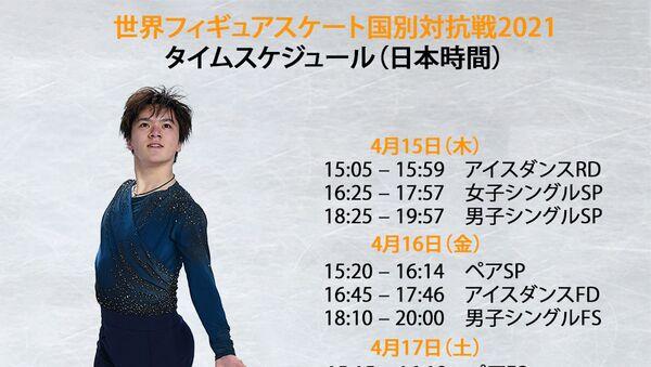 世界フィギュアスケート国別対抗戦2021 - Sputnik 日本