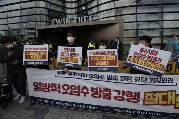 韓国・ソウルで、日本政府の福島第一原発処理水の海洋放出の決定に抗議する若者グループ - Sputnik 日本
