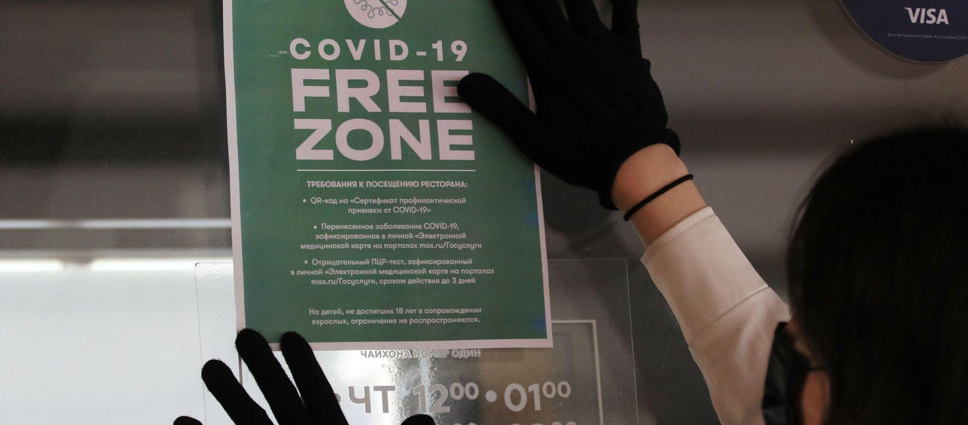 「COVID-19 Free Zone」サイン - Sputnik 日本, 1920, 23.09.2021