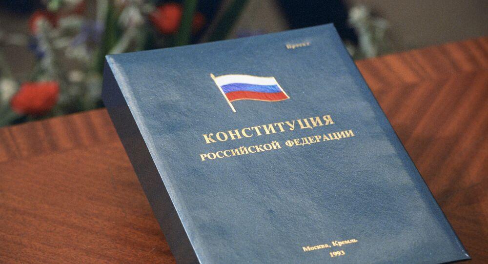 ロシア憲法
