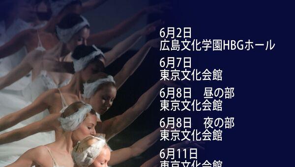 いよいよ明日、広島でボリショイの「白鳥の湖」上演! - Sputnik 日本