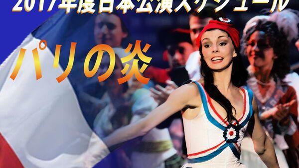 パリの炎 - Sputnik 日本