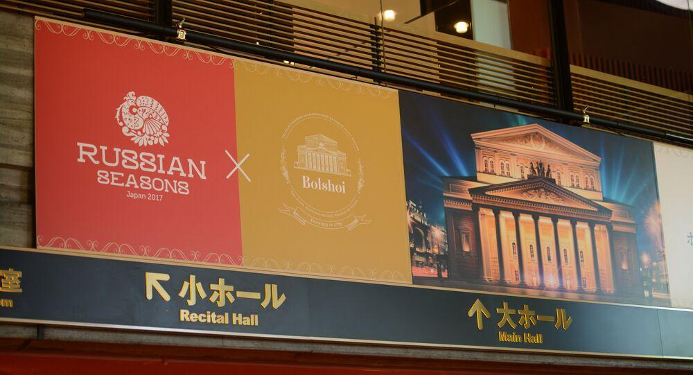 東京で「ロシアの季節」開幕が告げられる