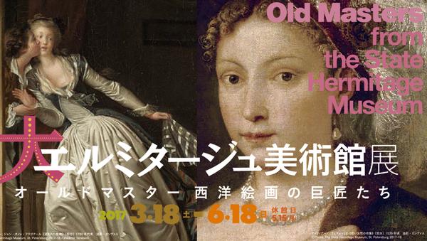 Афиша выставки из коллекции Эрмитажа в Японии - Sputnik 日本