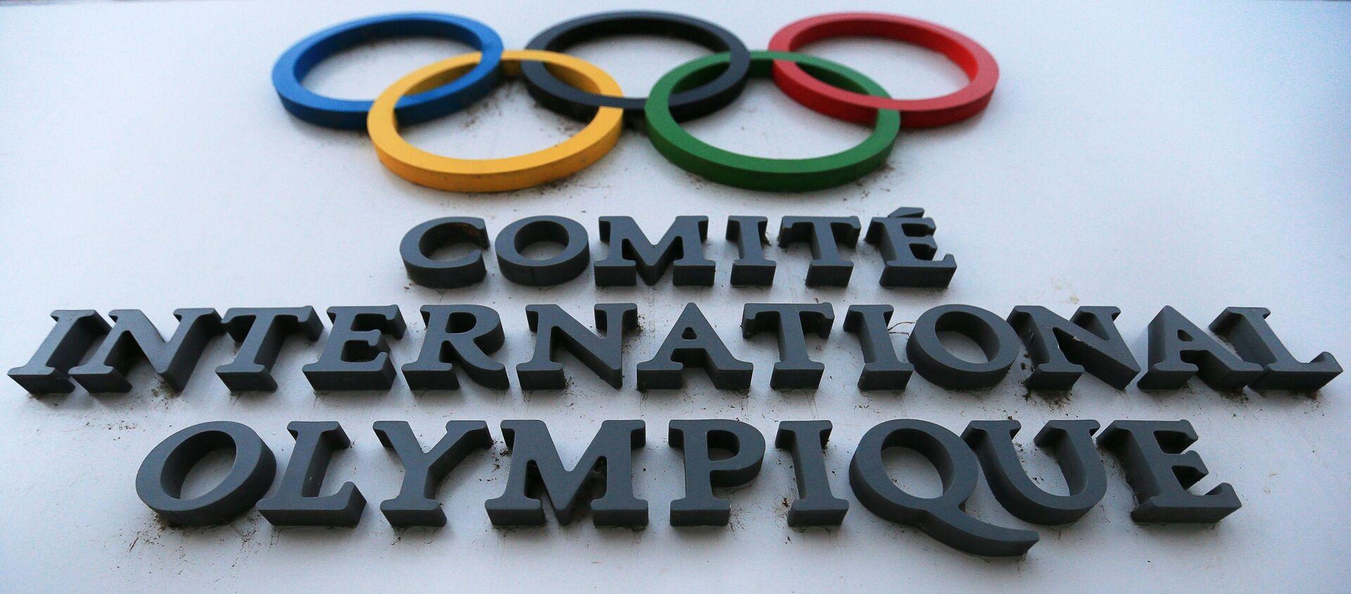 IOC - Sputnik 日本, 1920, 25.02.2021