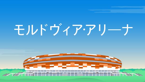 サランスク - Sputnik 日本