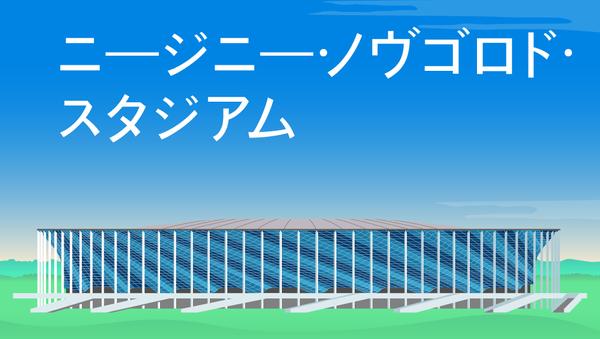 ニージニー・ノヴゴロド - Sputnik 日本