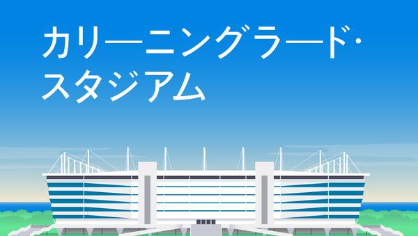 カリーニングラード - Sputnik 日本