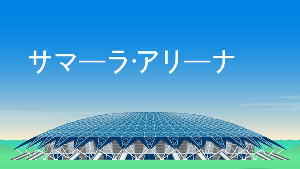 サマーラ - Sputnik 日本
