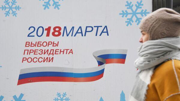 露大統領選、日本での投票所は4カ所 - Sputnik 日本