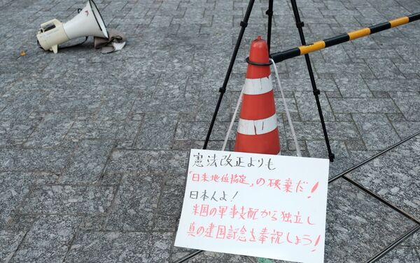 在日米国大使館付近での抗議運動 - Sputnik 日本