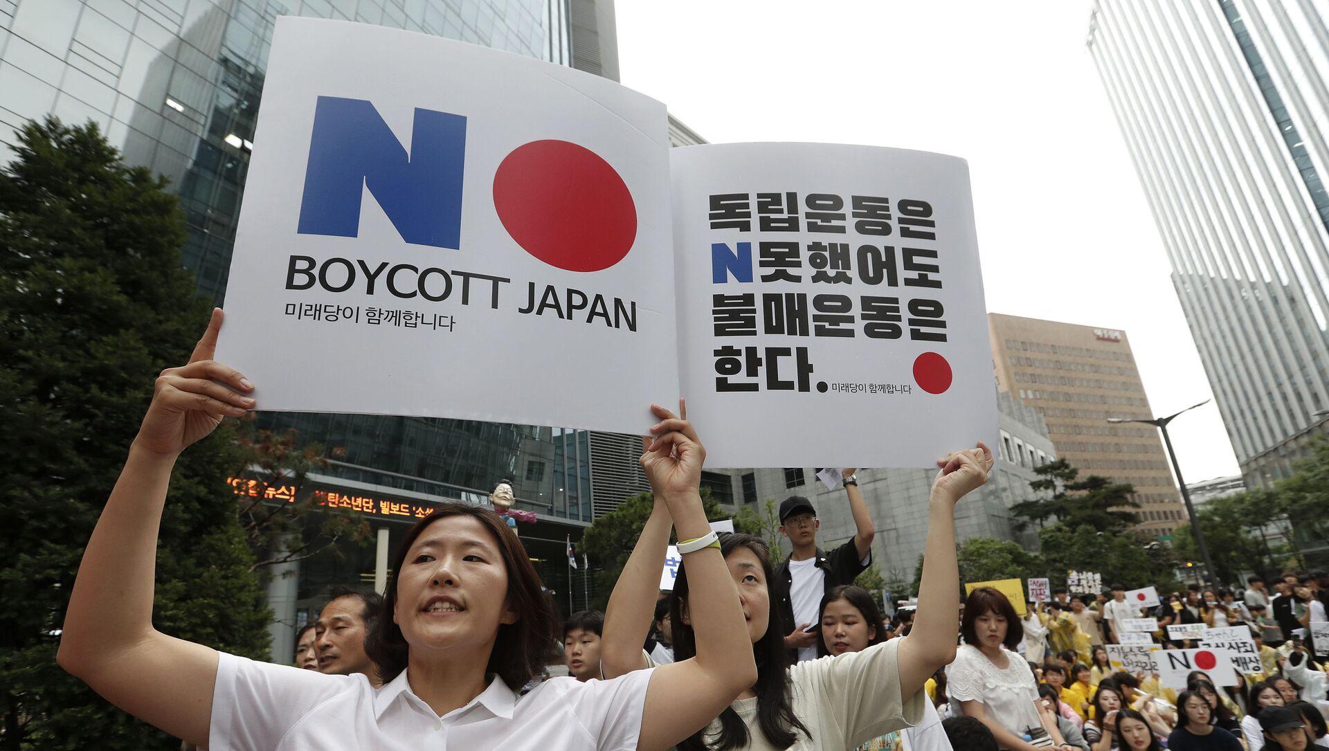 日本製品の不買運動(ソウル、2019年) - Sputnik 日本, 1920, 29.06.2021