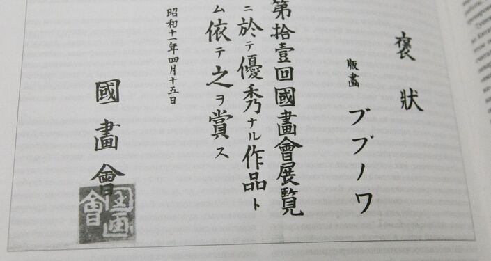 「ワルワーラ・ブブノワ:ロシア・アヴァンギャルドと日本の伝統」と題された個展