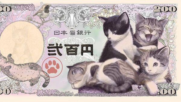 猫の200円 - Sputnik 日本