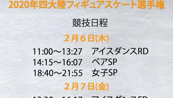 2020年四大陸フィギュアスケート選手権の競技日程 - Sputnik 日本