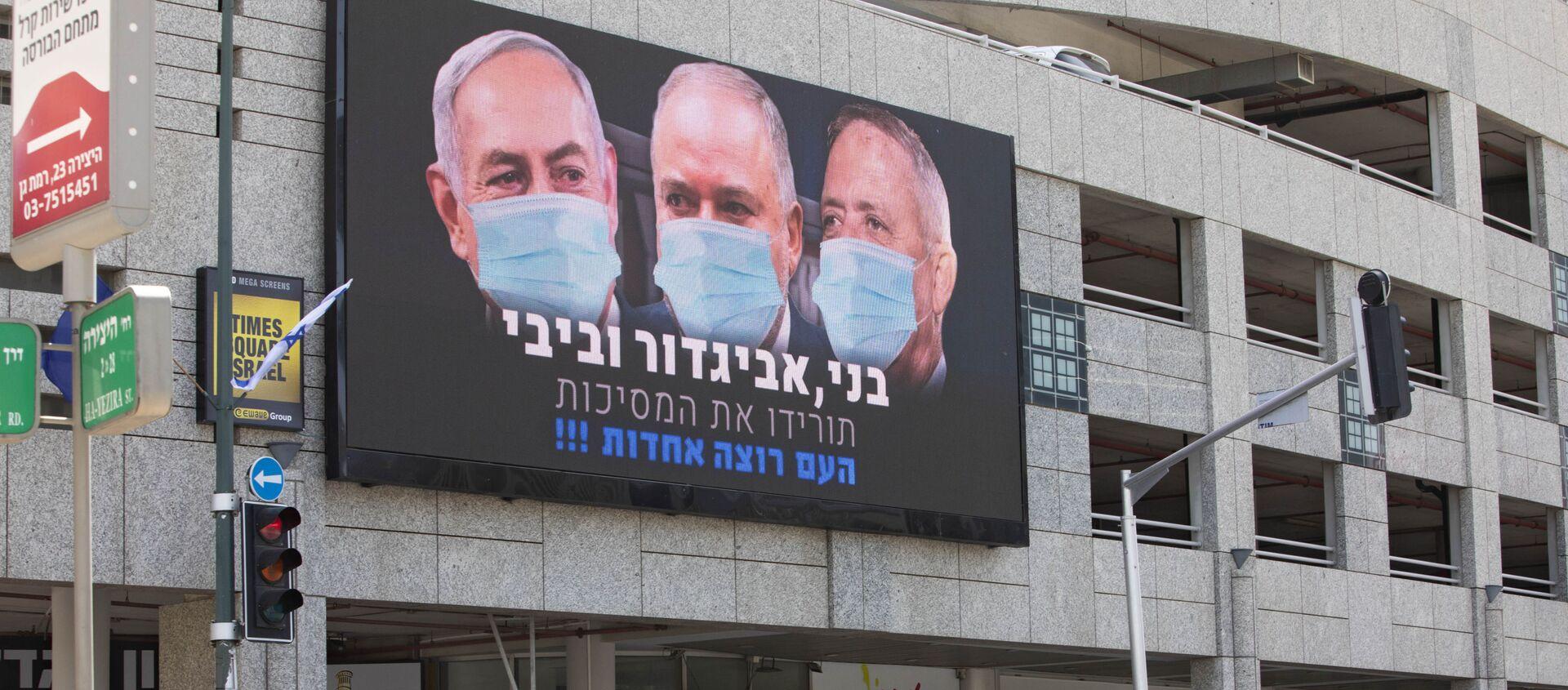 Плакат с изображением премьер-министра Беньямина Нетаньяху в маске в Израиле  - Sputnik 日本, 1920, 19.02.2021