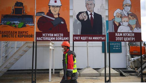Плакаты на строительной площадке инфекционного центра в Новой Москве - Sputnik 日本